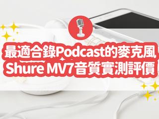 免調音 Get 廣播級音質! Podcast 麥克風 Shure MV7 完美屏蔽雜音、還你溫暖人聲|Podcast 麥克風推薦