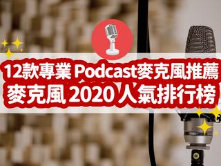 12 款專業 Podcast 麥克風推薦|Podcast 麥克風 2021 人氣排行榜(含音質測試)