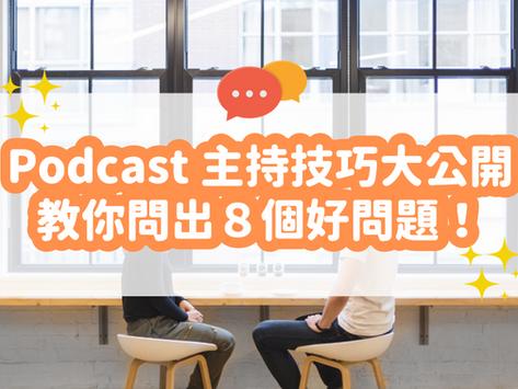 Podcaster 主持力養成:談節目主持這件事、善用訪談技巧和來賓「一聊即熟」