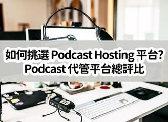 Podcast 代管平台怎麼挑?8 家 Podcast Hosting 服務商推薦介紹|Podcast Hosting 推薦