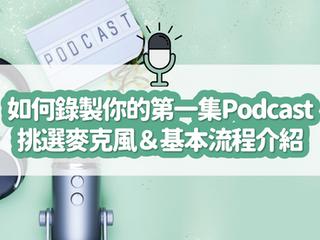 如何開始錄製 Podcast?挑選麥克風&基本錄音流程介紹