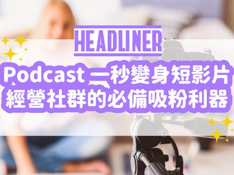 提升下載數必學!把 Podcast 變成影片分享到 Instagram、YouTube,吸引更多聽眾|Headliner 短影片製作教學
