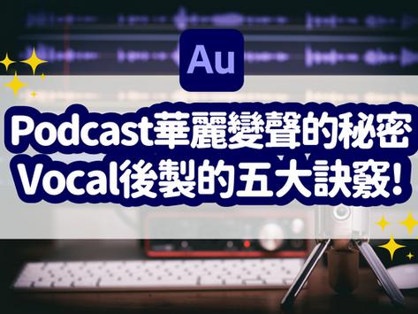 Podcast 人聲華麗變聲的秘密!Vocal 後製處理的五大訣竅!- Adobe Audition