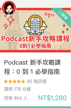 Podcast課程推薦,Podcast免費教學.png