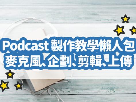 Podcast 免費教學懶人包!0 到 1 完整詳解看這邊:麥克風、企劃、剪輯、音樂、上傳