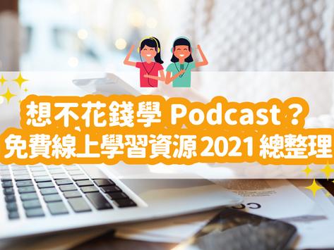 想學做 Podcast?推薦 Podcast 免費教學資源、線上教學課程|2021 總整理