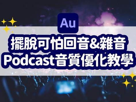 【去除回音教學 】教你用 Adobe Audition 消除回音和雜音、提升 Podcast 音質