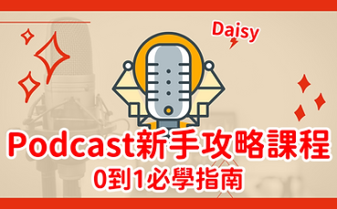 Podcast 課程.png