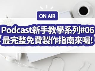 【2021 Podcast 教學系列 #6】0 到 1 完整新手指南:Podcast 封面圖片設計、節目描述、節目分類
