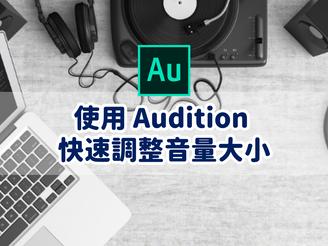使用 Audition 快速調整音量大小