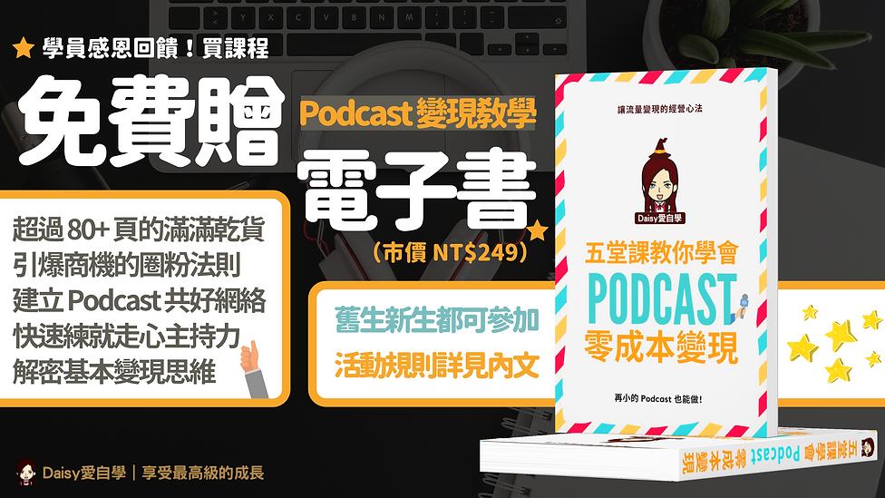 買課程就免費送你 Podcast 變現教學電子書.png
