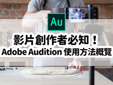 影片創作者必知!Adobe Audition 使用方法概覽 Audition 新手教學