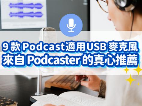 9 款超夯人氣 Podcast 麥克風推薦,Podcast 新手必收藏|USB 麥克風 2021 熱門排行榜