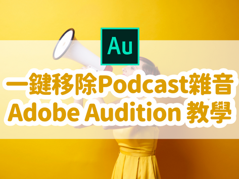 一鍵移除特定雜音:Podcast 音質提升教學|Adobe Audition 教學