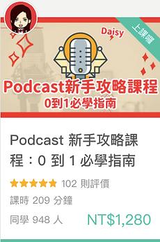 podcast課程推薦_podcast新手攻略課程.png