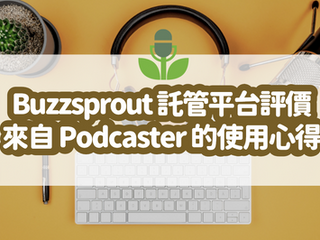 Buzzsprout 託管平台評價&教學,來自 Podcaster 的使用心得評價