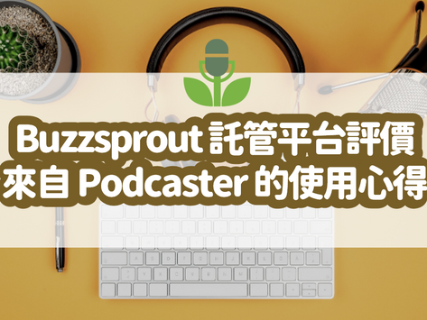 Buzzsprout 託管平台評價&教學,來自 Podcaster 的使用心得評價