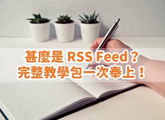 如何擁有自己的 RSS Feed?跟著這些步驟一點也不難!