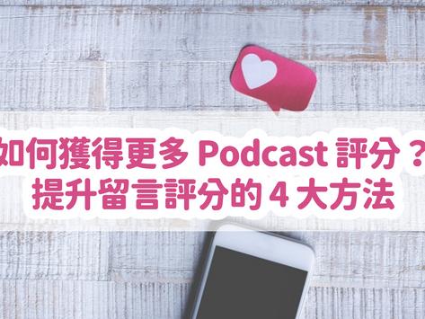 如何獲得更多 Podcast 評分?