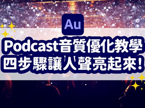 【Podcast 人聲音色優化教學】平價器材錄音成果不佳?教你後製調出好音質!Adobe Audition 教學