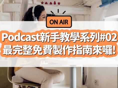 【2021 Podcast 教學系列#2】Podcast 完整新手教學:如何設定 Podcast 節目格式、單集時長、更新頻率