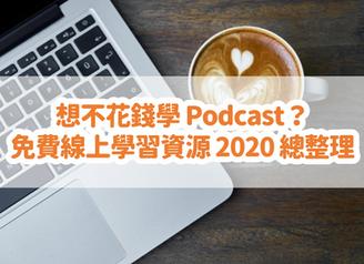 想學做 Podcast?推薦 Podcast 免費教學資源、線上教學課程|2020 總整理