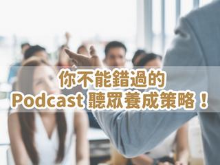 3 大 Podcast 聽眾養成策略,不藏私推薦給你