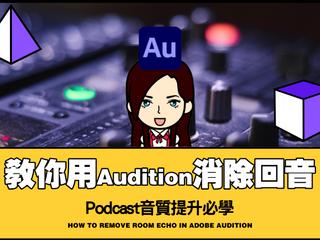 教你用 Audition 消除回音、提升 Podcast 音質|Adobe Audition 教學影片
