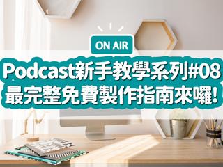 【2021 Podcast 教學系列 #8】0 到 1 完整新手指南:Podcast 六大行銷策略、獲得 100 個訂閱數