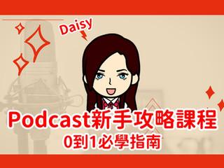 歡慶 Podcast 教學課程募資上線,分享貼文抽課程限量 8 折 coupon 碼