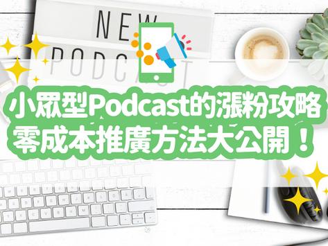 小眾 Podcast 如何經營?告訴你 6 個 Podcast 免費漲粉的實用訣竅|Podcast 排名提升教學
