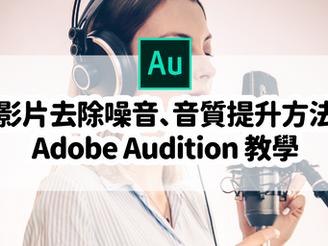 Premiere Pro 影片去除噪音、音質提升方法|Adobe Audition 教學