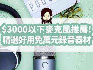 3000 元以下性價比超高 Podcast 麥克風推薦!高 CP 值錄音器材免萬元給你選!