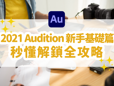 2021 Adobe Audition CC 新手基礎篇:秒懂解鎖全攻略