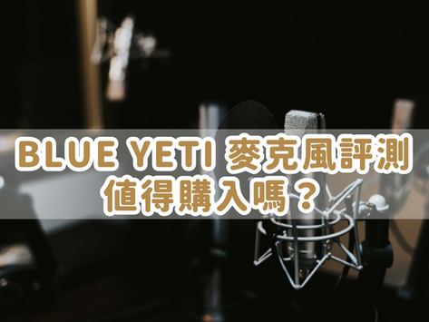 BLUE YETI 麥克風評測:值得購入嗎?