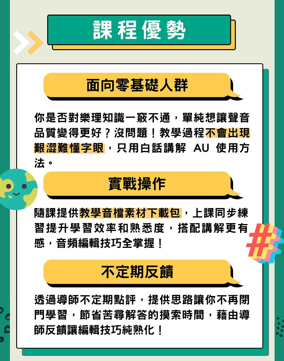 (N) 手機板- (4) 課程優勢 - AU 新手攻略課程 (1).png
