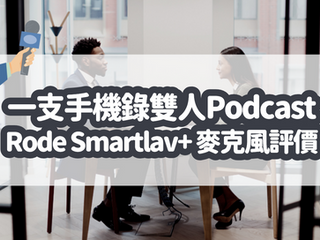 用手機也能錄 podcast!平價領夾式麥克風 Rode Smartlav+ 使用評價|搭配 Rode SC6 錄製雙人訪談
