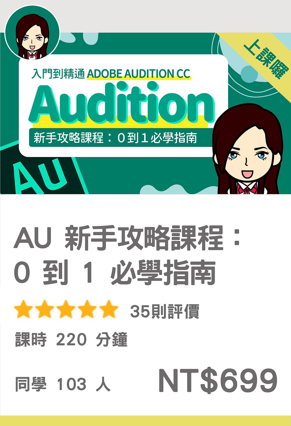 AU 新手攻略課程含括共計 40 則教學影片(超過 220 分鐘的精華內容)整體 7 大章節,囊括了 Audition 所有關鍵知識點,同時附贈了數個教學音檔素材供你實戰操作。  在課程中你看不到那些 Google 就能找到的粗淺內容,我會詳細講解 AU 效果器的各大亮點及用途,並手把手示範一段音檔的製作流程,採用理論+案例實操講解,舉凡錄音功能、音軌介紹、匹配音量、去除噪音、混響、EQ、壓縮、參數均衡、去除人聲、單曲循環....通通有實作!