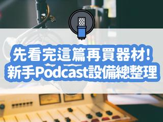 Podcast 設備總整理:需要哪些錄音器材?要花多少錢買?