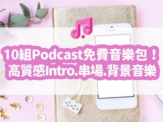 Podcast 免費音效素材包:幫你配好的 Intro、串場、Outro、無干擾背景音樂,超過 10 組的音樂素材免費下載