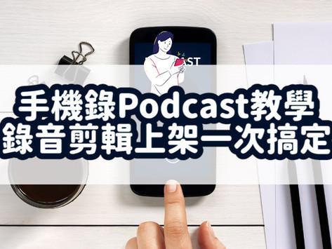 【Podcast 免費教學 2021】用手機錄 Podcast 必須懂 3 個技巧!錄音剪輯上架靠手機就搞定 / Anchor Podcast 教學