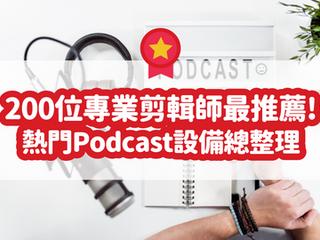 2021 熱門 Podcast 錄音設備總整理:專業剪輯師「最推薦」的錄音器材!買這些就對了!