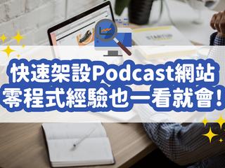 如何架設 Podcast 網站:漂亮模板一鍵套用,零程式經驗也保證一看就會!