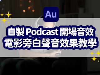 自製 Podcast 開場配樂:用 Adobe Audition 打造渾厚磁性電影配音效果(混音技巧、影片配音、旁白錄製)