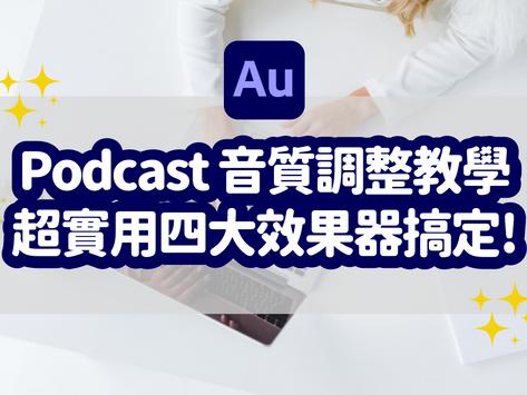 Adobe Audition 四個人聲音質提升技巧!Podcast 音質優化必看!