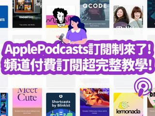【Apple Podcasts 訂閱服務完整教學】如何上架節目、建立 Podcast 頻道、啟用 Apple Podcasts 付費訂閱制設定教學