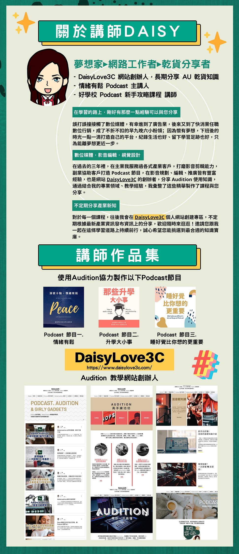 (05) 課程說明 - 講師介紹.png