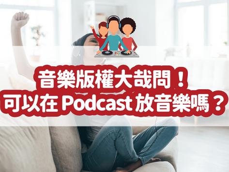 音樂版權大哉問:我可以在 Podcast 中放音樂嗎?免費合法的 Podcast 配樂推薦!