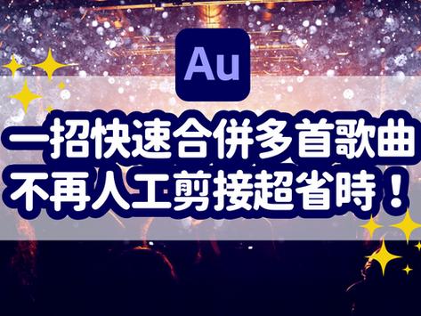 一次合併多首歌曲、多個 Mp3 音檔,將多首歌曲結合在一起|Adobe Audition 教學