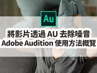 如何將 Premiere Pro 影片透過 Audition 去除噪音|Adobe Audition 教學